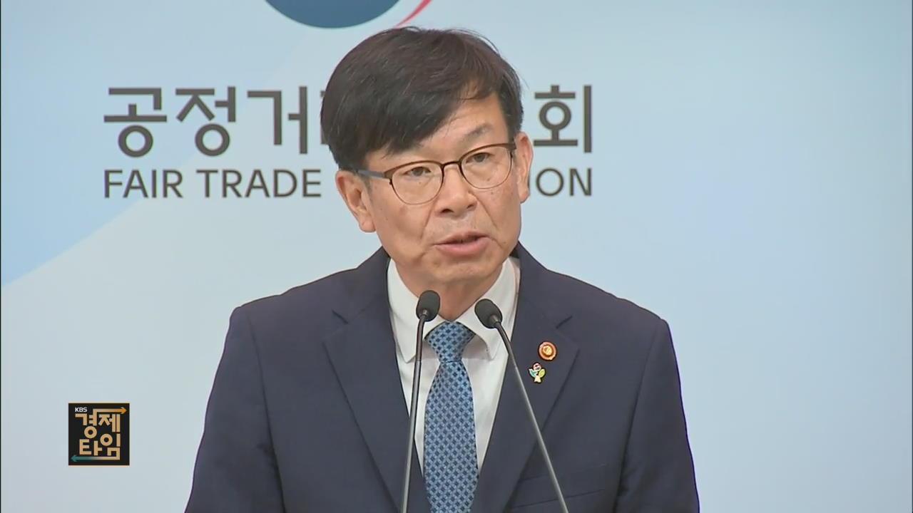 반복적 갑질 업체 38곳…공정위 직접 관리
