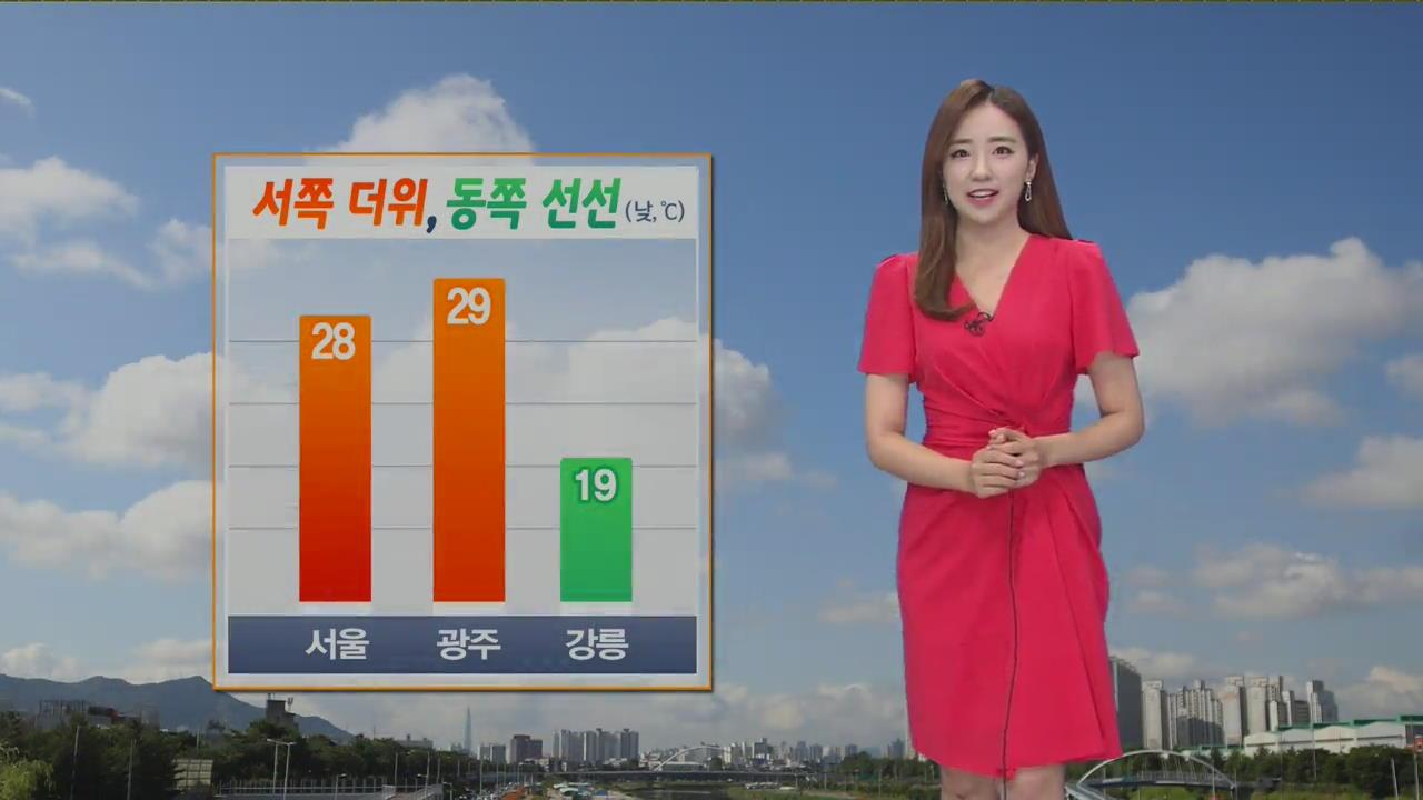 [날씨] 내일 서쪽 더위, 동쪽 선선…동해안 빗방울