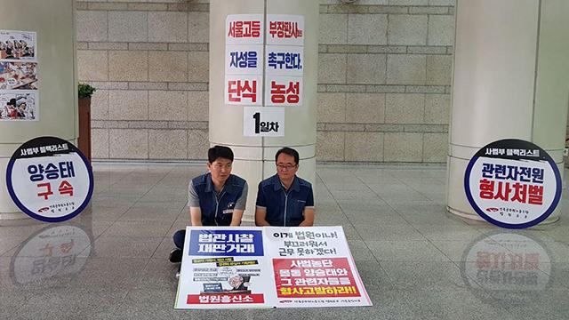 """법원노조, 대법원장 면담…""""형사조치 촉구"""""""