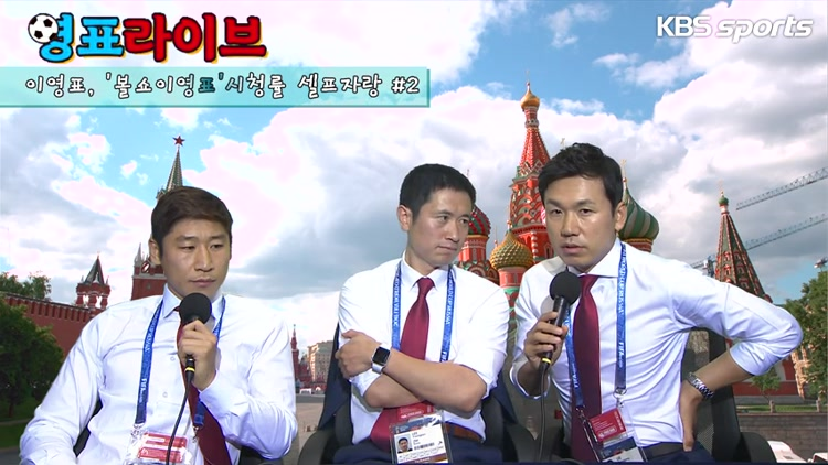 [영상] 이영표, '볼쇼이영표' 시청률 셀프자랑 #2