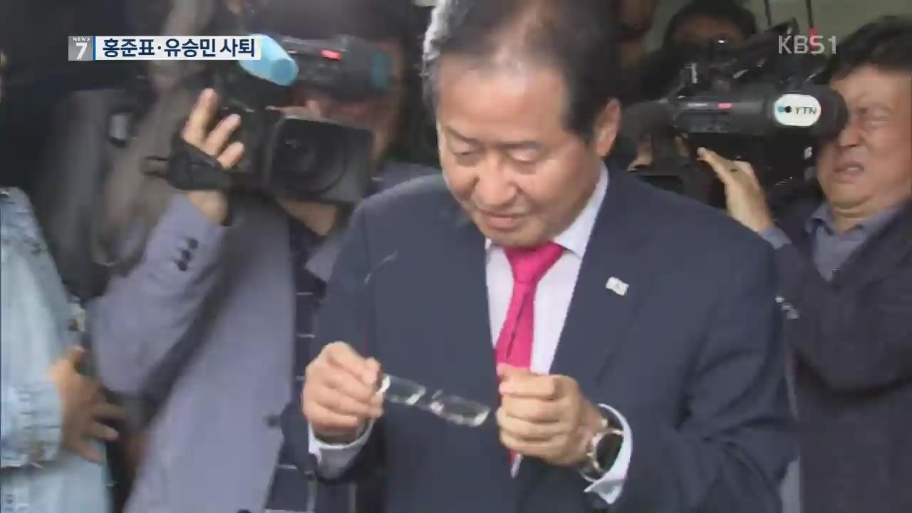 """홍준표·유승민 """"참패 책임 인정""""…나란히 사퇴"""