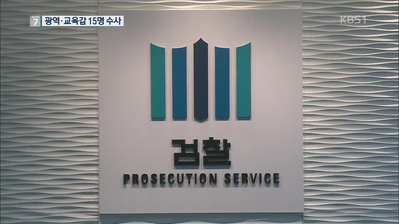 '선거법 위반 혐의' 검찰 수사…광역·교육감 15명 수사
