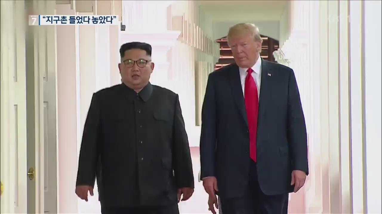 北 조선중앙TV, '북미 정상회담' 전 과정 영상 방영