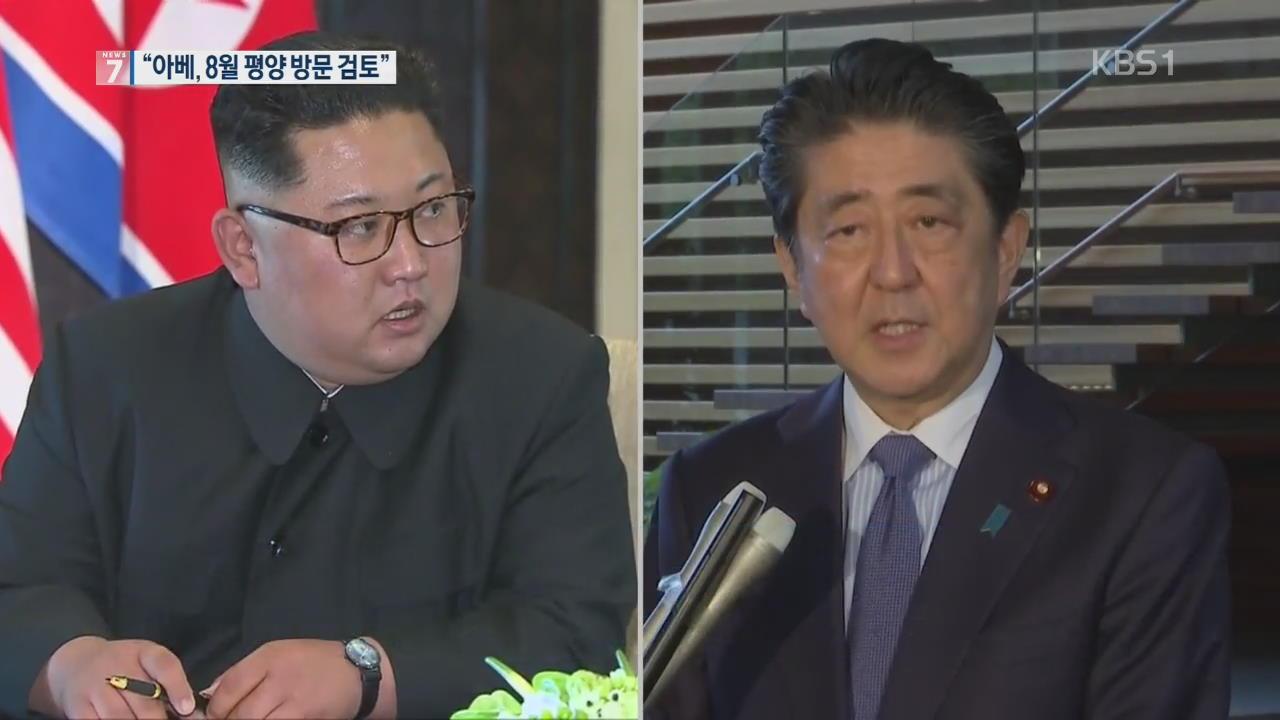 """日 언론 """"김정은, 북일 정상회담에 긍정적"""""""
