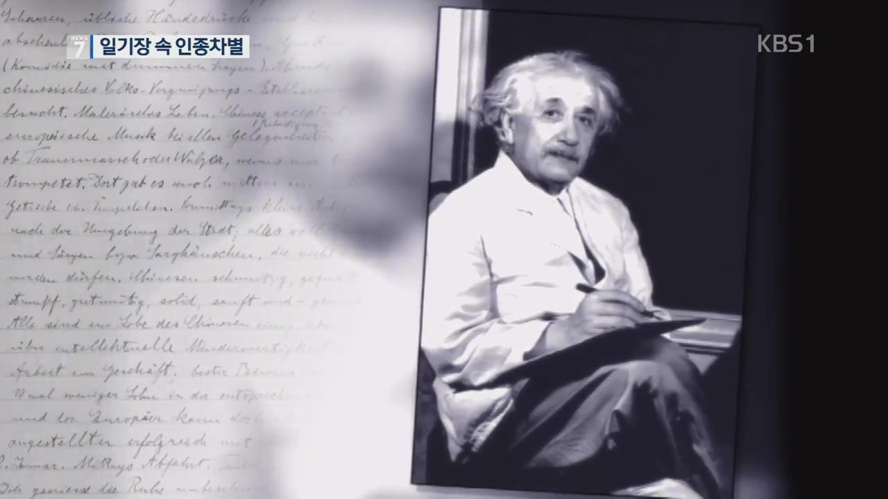 '인도주의자' 아인슈타인 일기장 곳곳 동양인 비하