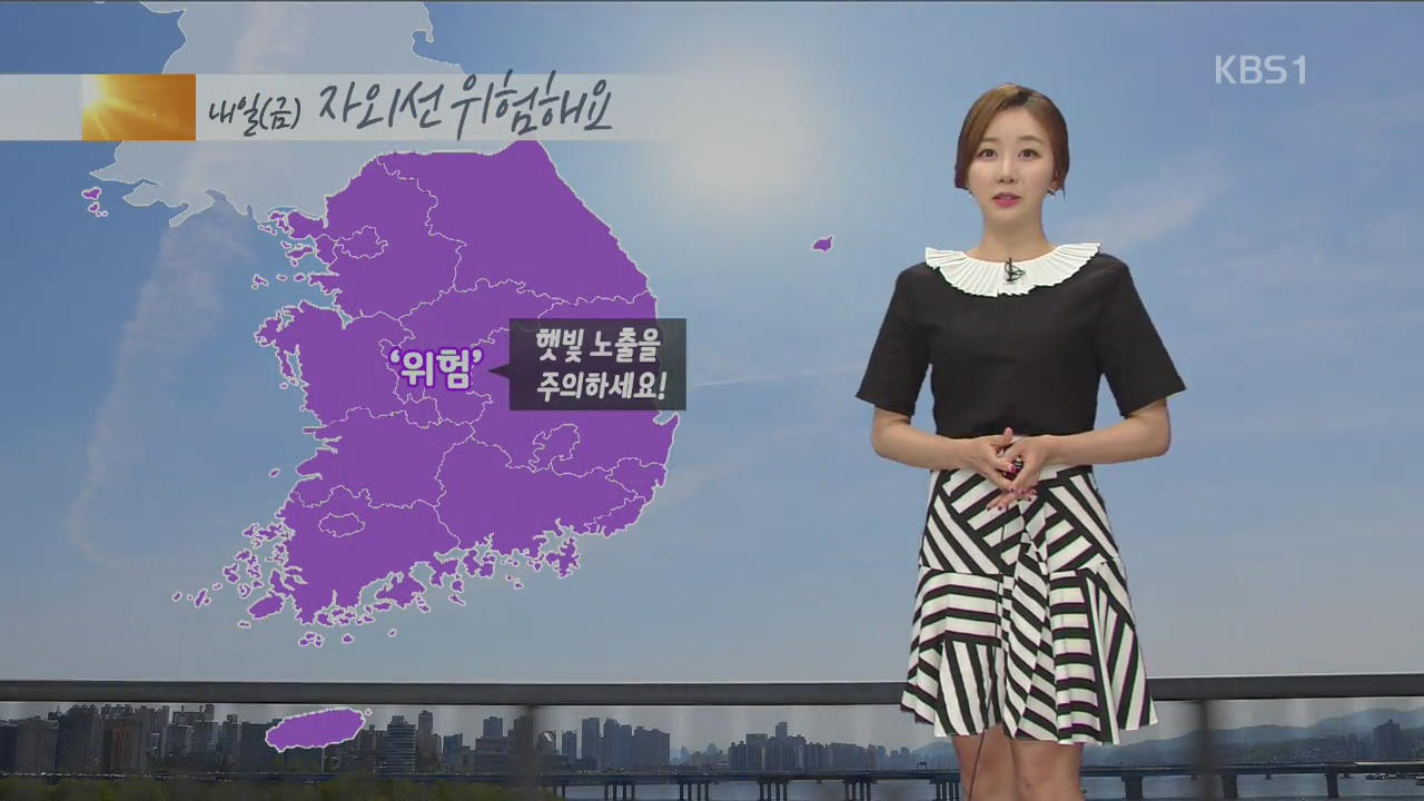 [날씨] 내일 서쪽 '여름 더위', 동쪽 '선선'…자외선 주의