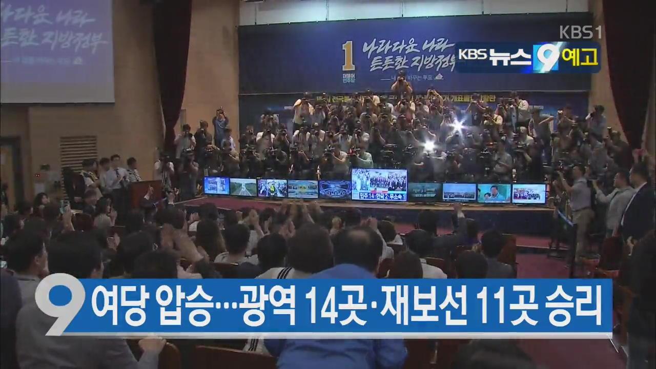 [6월 14일] 미리보는 KBS뉴스9