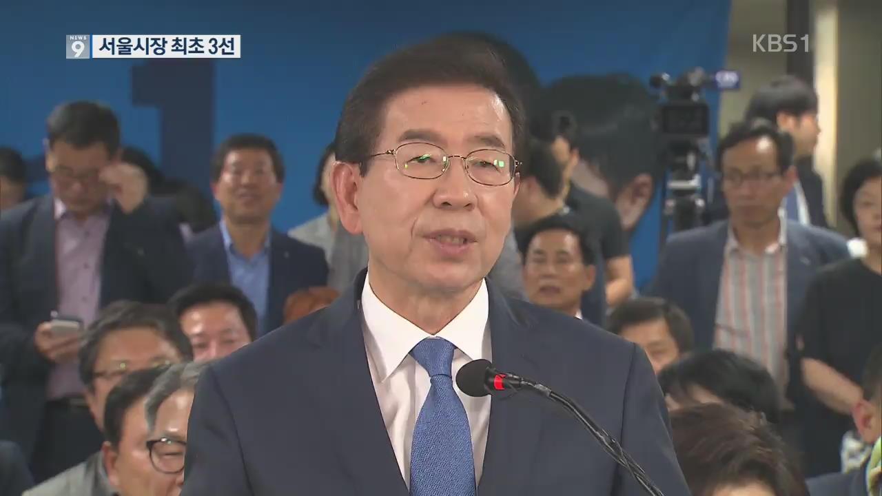 박원순 '서울시장 최초 3선'…구청장도 민주당 싹쓸이