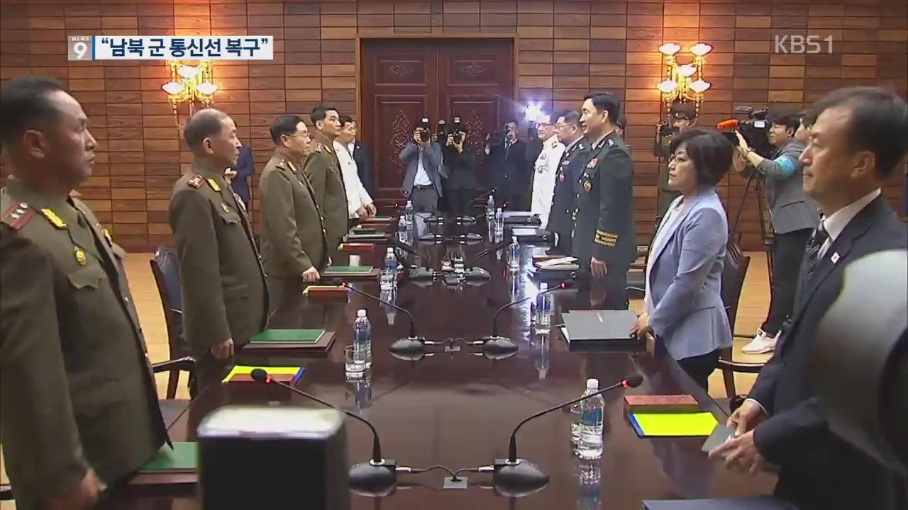 남북 장성급 회담…남북 군 통신선 완전 복구 합의