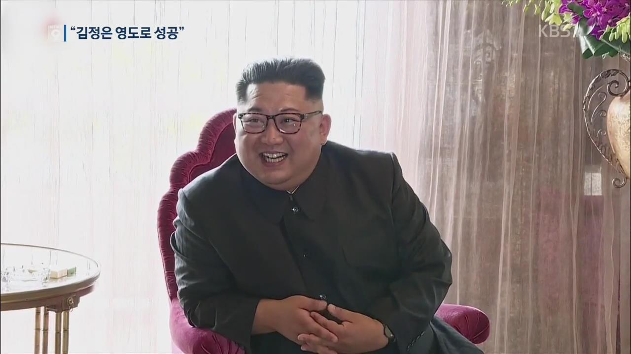 """北, 북미 회담 성과 연일 홍보…""""김정은 영도로 성공"""""""
