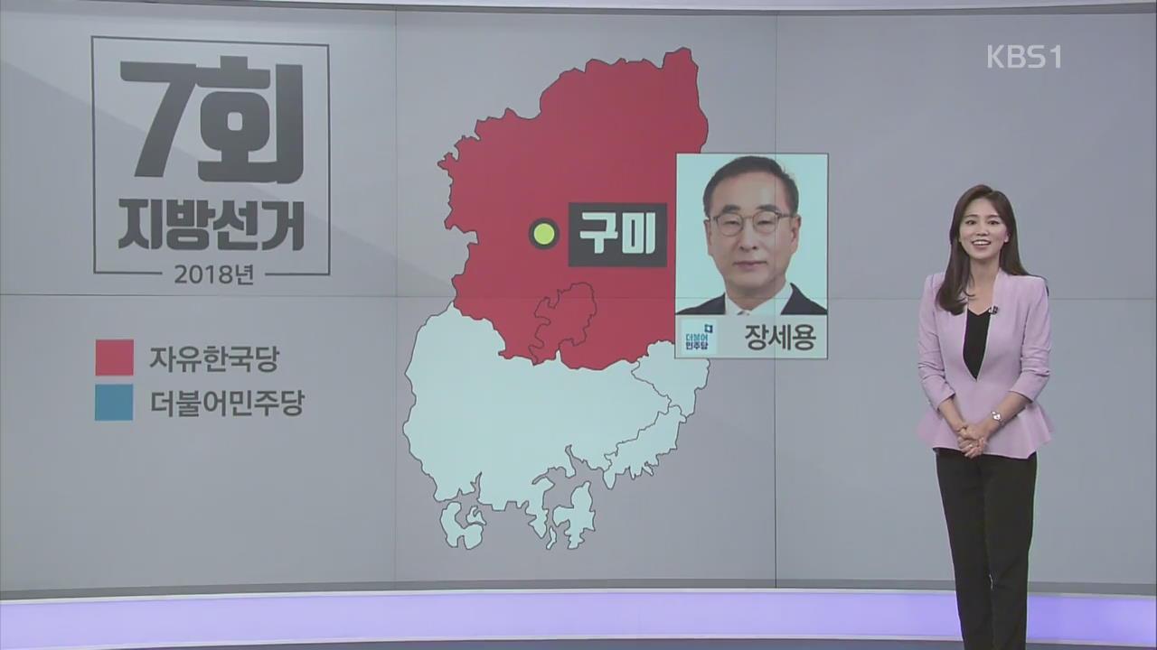'지역주의 균열' 벽 깨진 영·호남