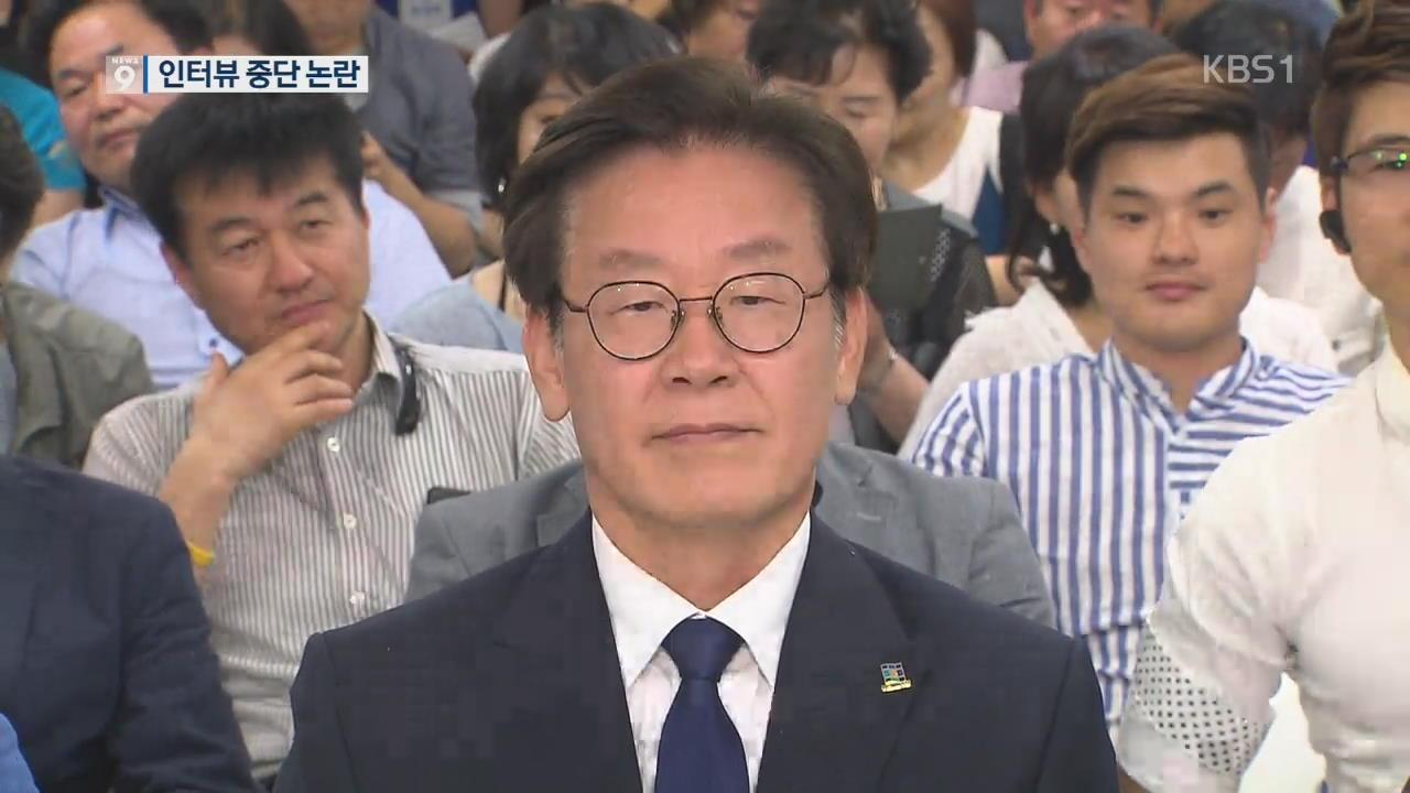 이재명 당선인, 생방송 중 '인터뷰 중단' 논란