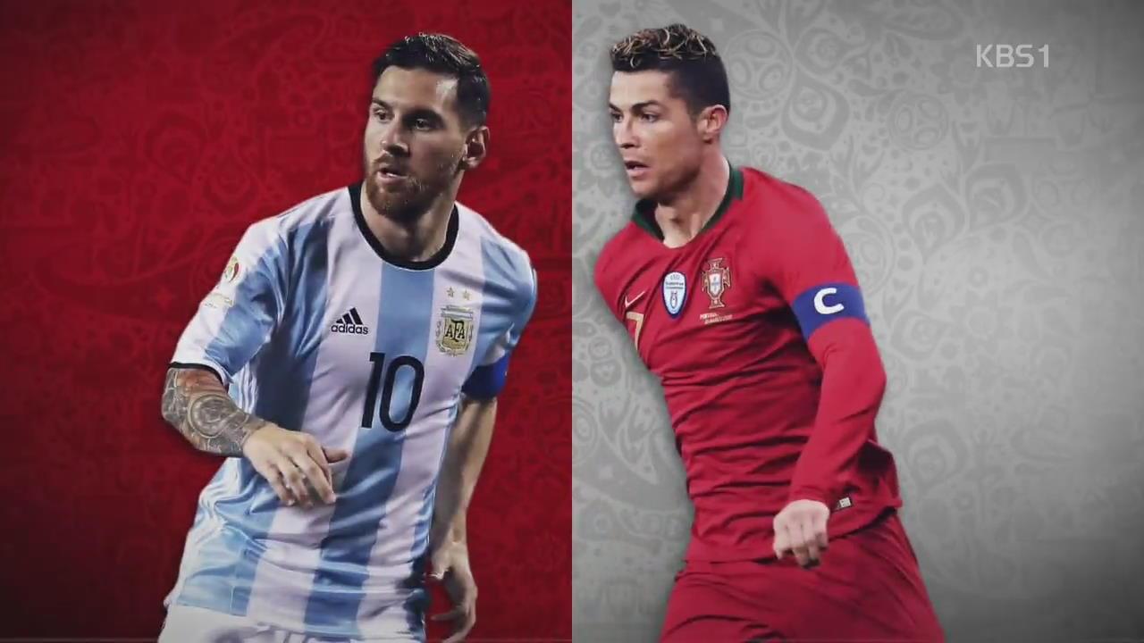 월드컵 최고 스타 총출동…조별리그 빅매치는?