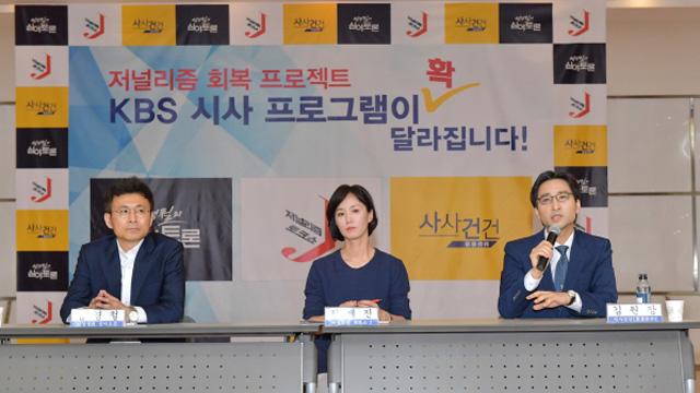 "KBS 저널리즘의 복원 ""독하게, 거칠게, 초심으로"""