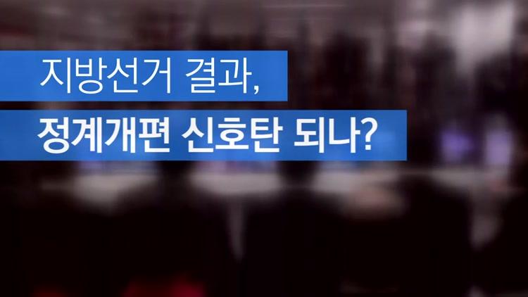 [자막뉴스] 지방선거 결과, 정계개편 신호탄 되나?