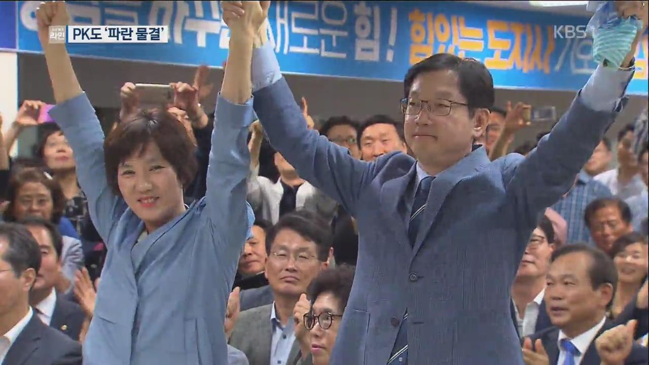 진땀 끝 승리 김경수…민주, 부울경 석권