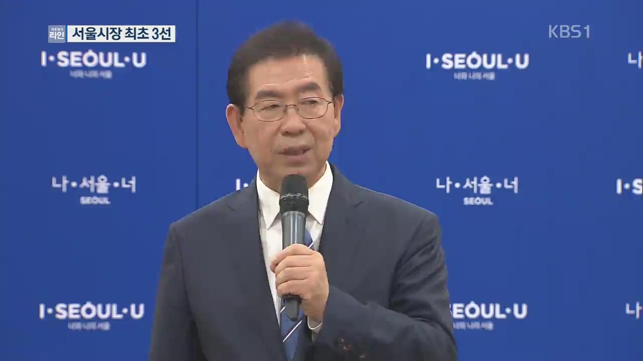 '첫 3선' 박원순, '강남' 포함 구청장도 싹쓸이