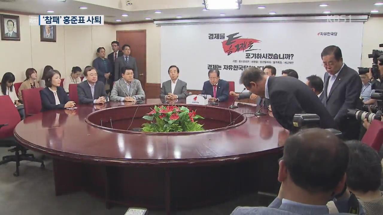 민주당 압승·한국당 참패…한국당, 지도부 총사퇴