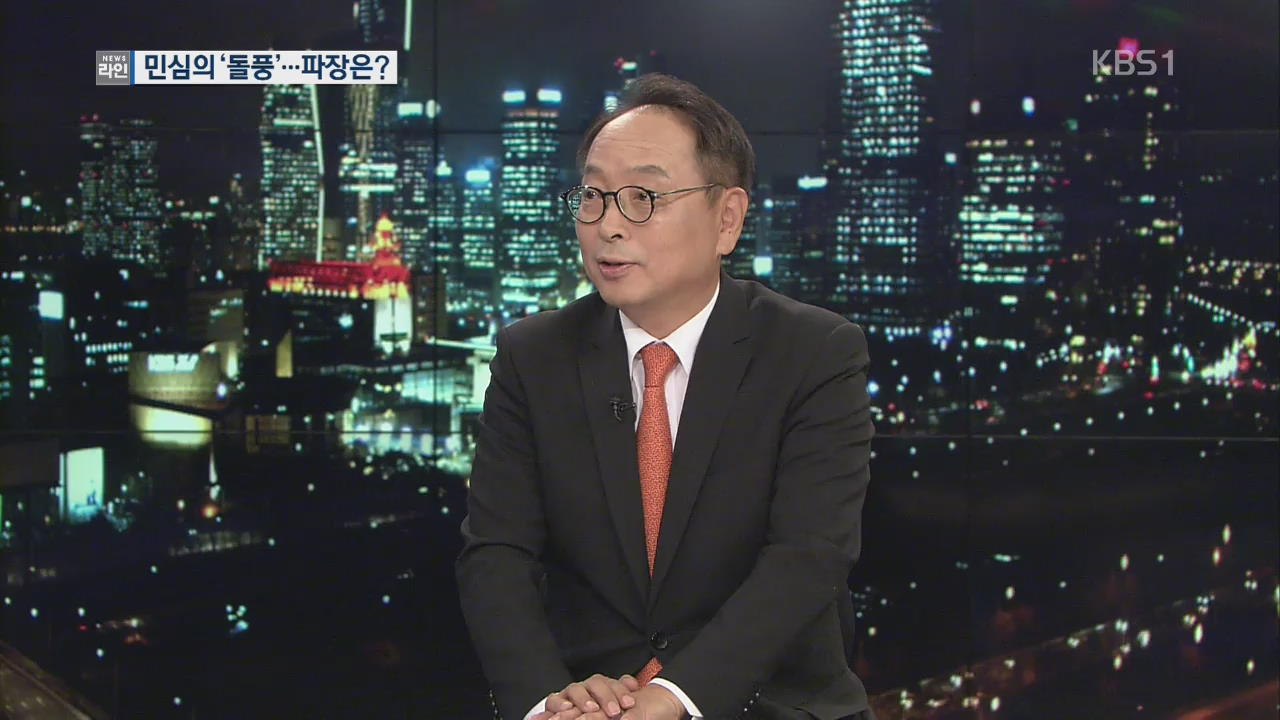 [이슈&토크] 선거가 보여준 '민심'…정치권 후폭풍은?