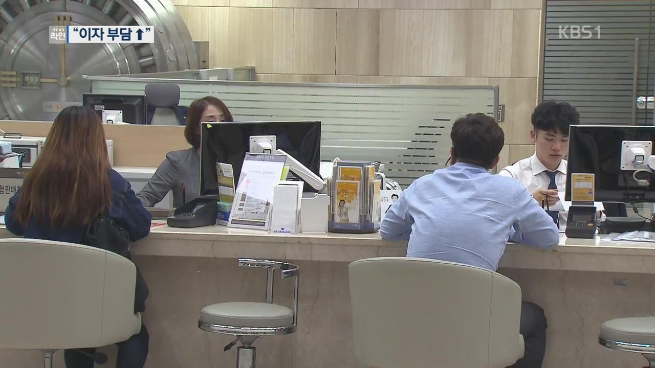 """미 금리 인상에 대출금리↑…""""자금 이탈 영향 제한적"""""""