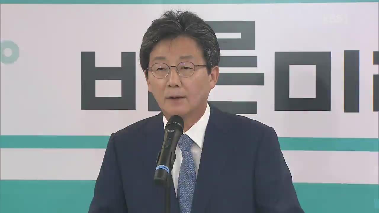 바른미래 유승민 사퇴…'3등' 안철수 거취 고민