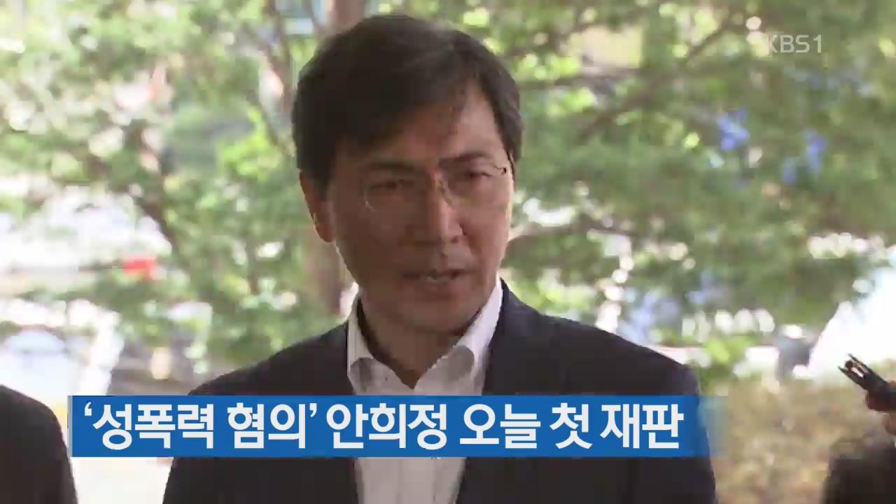 '성폭력 혐의' 안희정 오늘 첫 재판