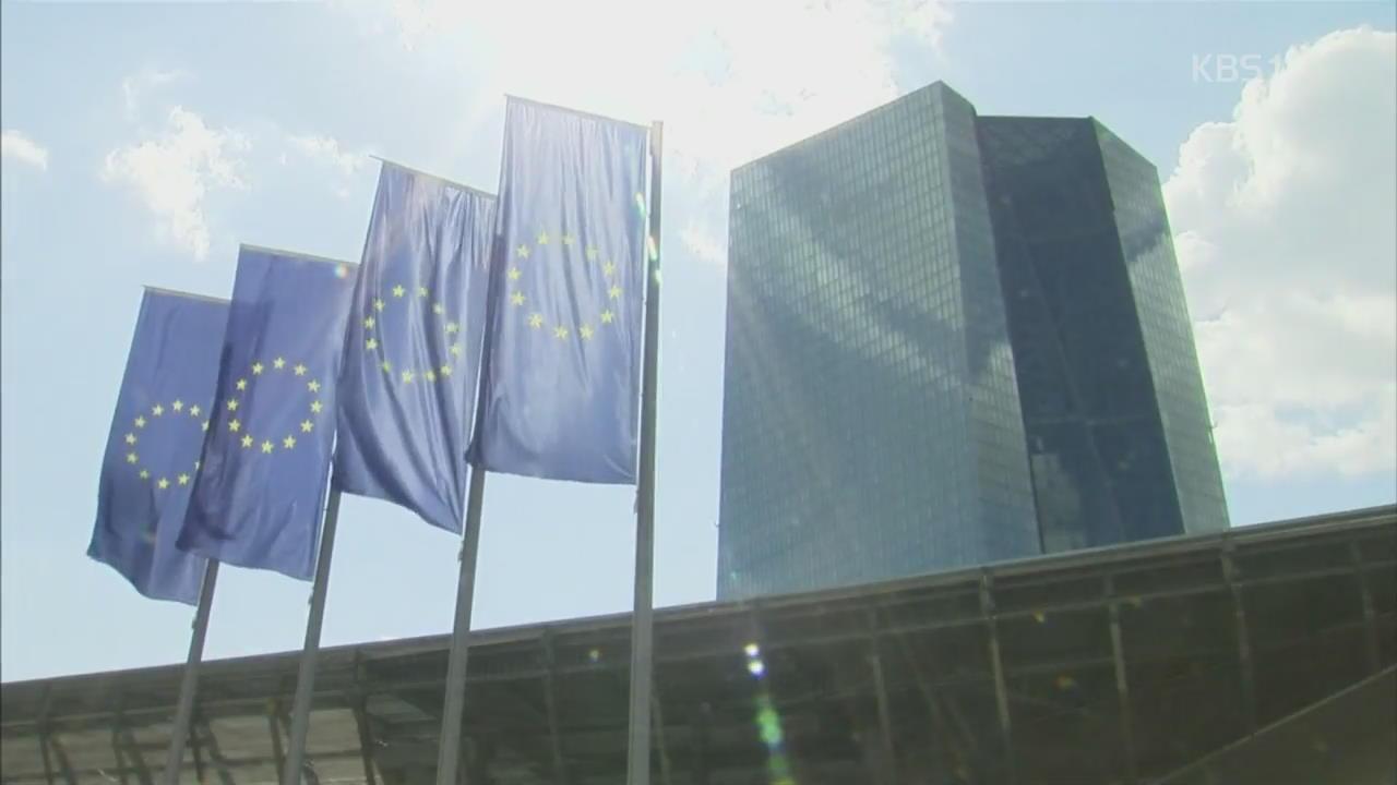 유럽중앙은행, 올해말 양적완화 종료…신흥국 금융 불안
