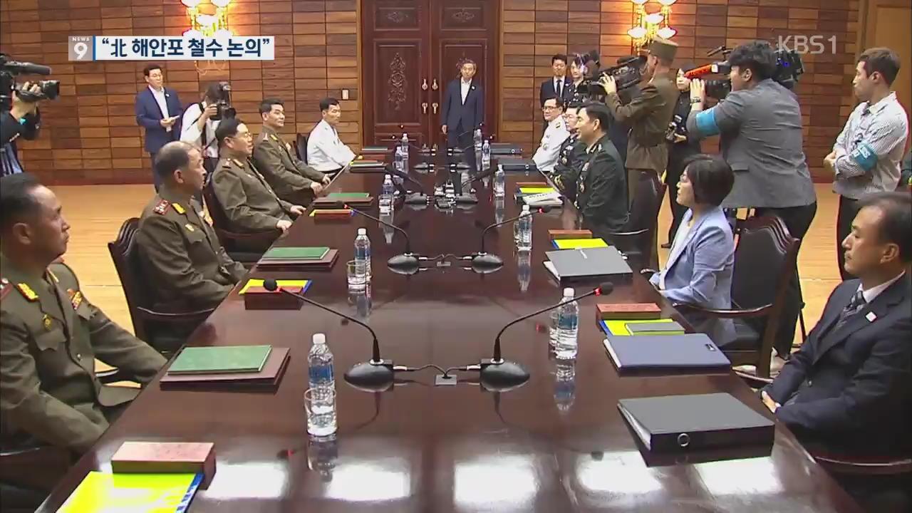 """[단독] 남북 군사회담서 """"北 해안포 철수 논의"""""""