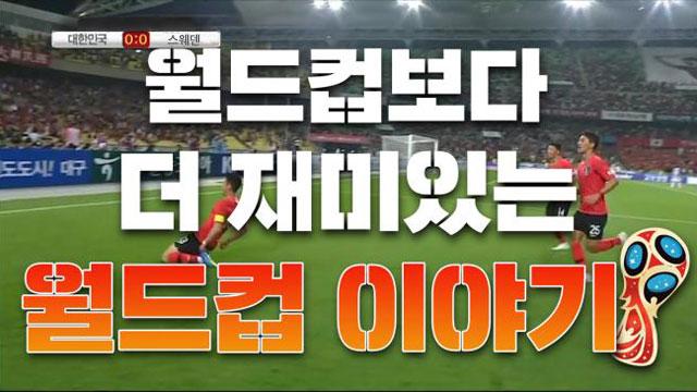 오늘 KBS 모바일 월드컵 생중계 '마이 핸드컵'