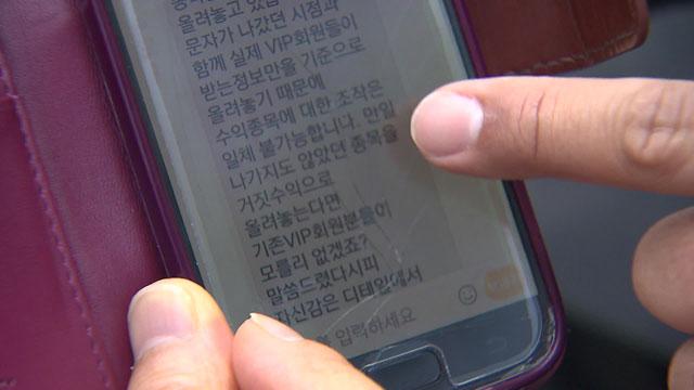 추천 주식 문자 받는데 600만 원…'유사투자자문' 과열
