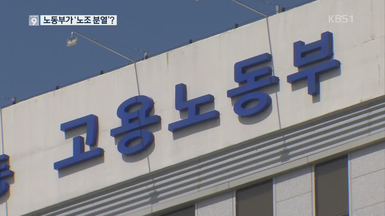검찰, '노조 분열 공작' 의혹 고용노동부 압수수색