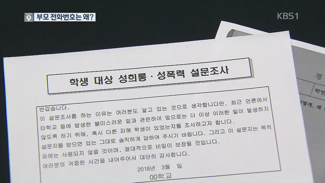 """[단독] """"교사가 성희롱"""" 폭로에 엉터리 실태조사…2차 피해"""