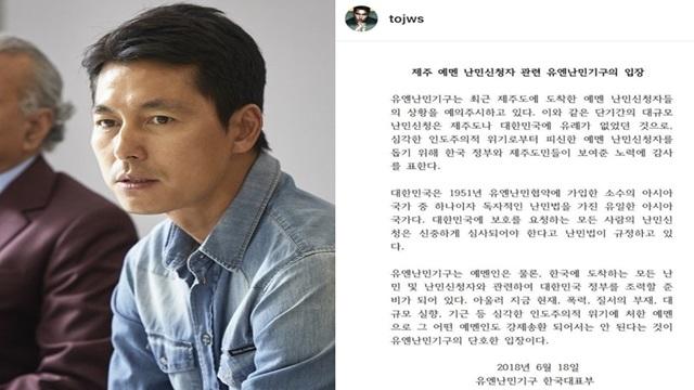 """정우성 '난민의 날' 맞아 """"난민에 대한 이해와 연대"""" 호소"""