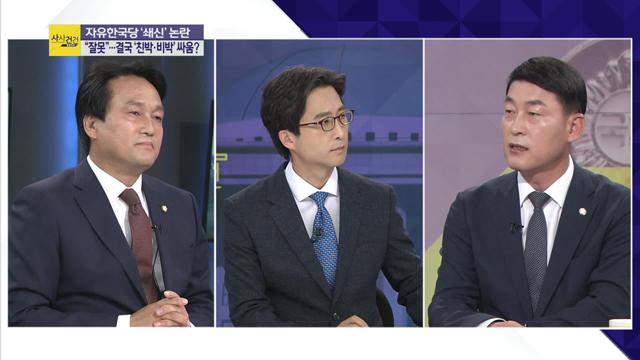 """안민석 """"한국당, 헛발질 말고 '유효 슈팅' 보여줘야"""""""