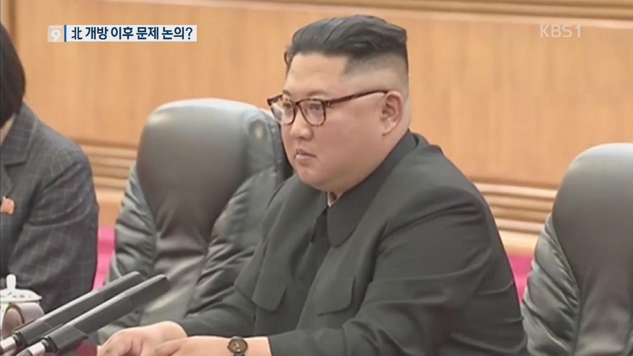 북중 정상 경제에 '방점'…北 개방 이후 문제 논의?