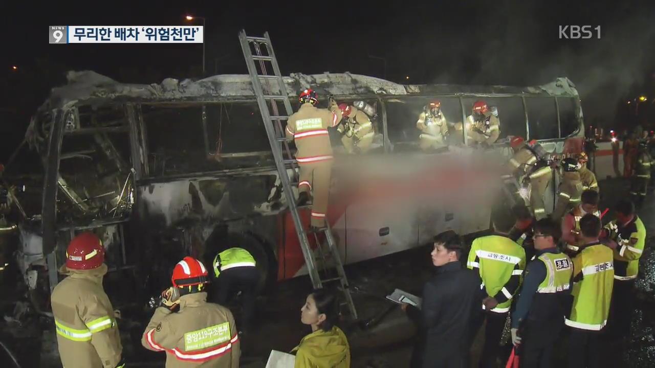 """""""무리한 배차""""…졸음운전 노출된 전세버스 기사들"""