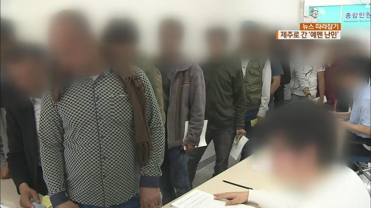 """[뉴스 따라잡기] 제주로 간 '예멘 난민'…""""수용 vs 우려"""""""
