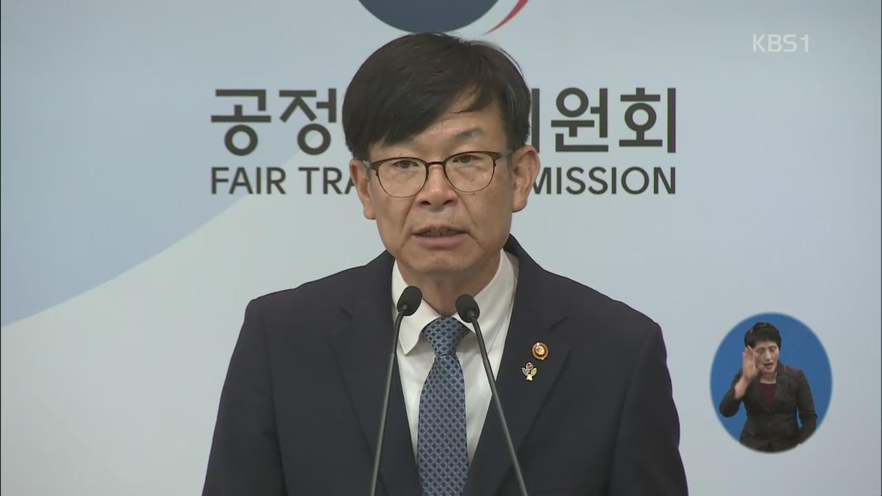 재벌 일감 몰아주기…30대 그룹 29개 계열사 정조준