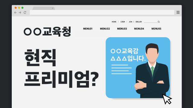 교육감 현직 전원 당선…교육청 홈페이지가 홍보 수단?
