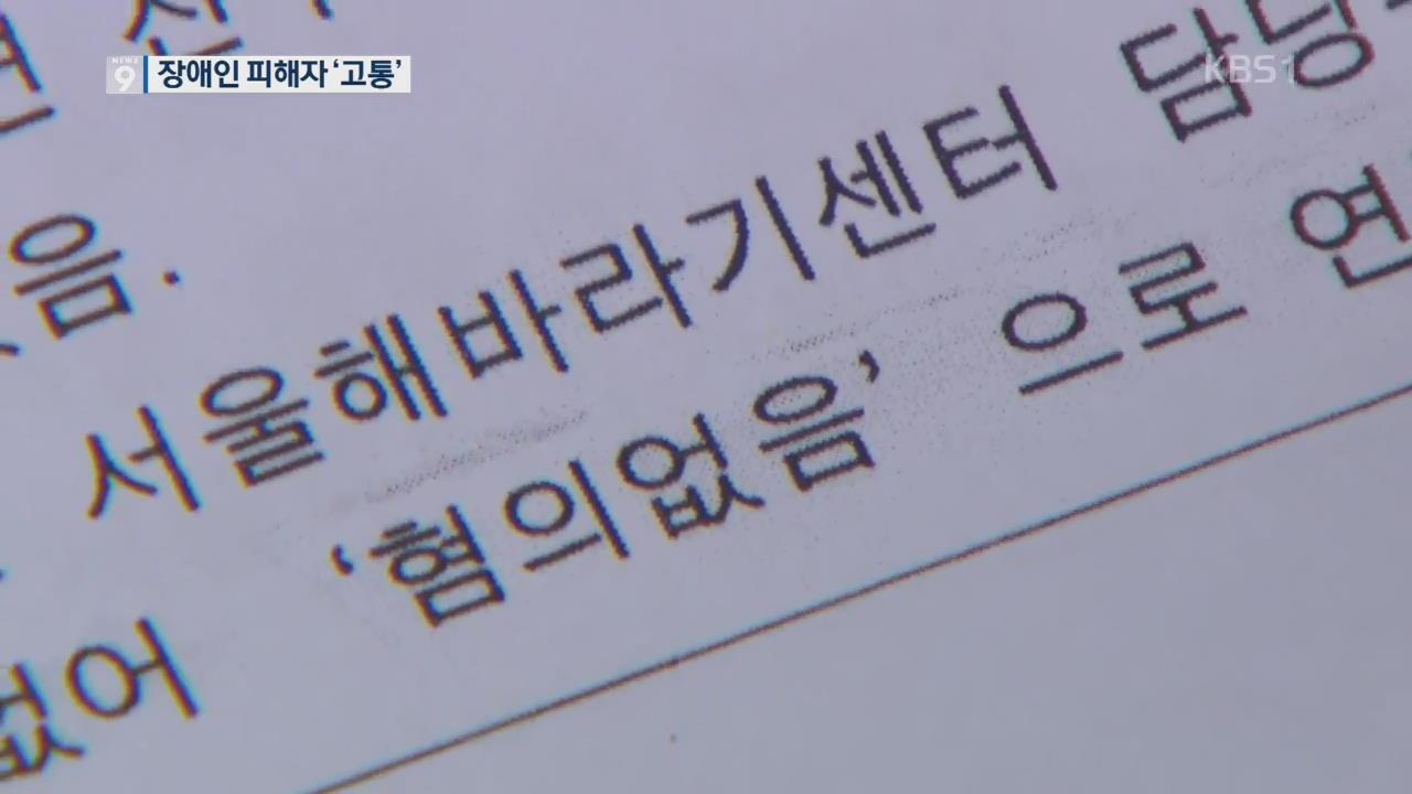불기소율 40%…인정받기 어려운 '장애인 성폭력'