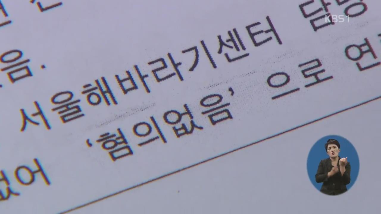 """""""한번 더 우는 장애인 성폭행 피해자"""""""
