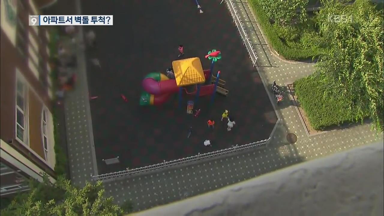 아파트 고층서 이번엔 벽돌 투척?…어린이 1명 부상