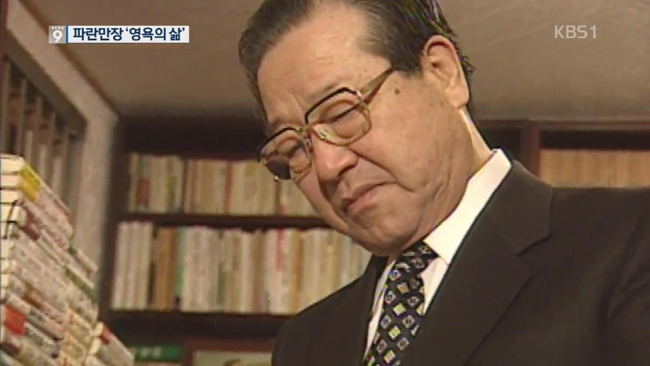 '영원한 2인자' JP…영욕 교차한 정치 인생
