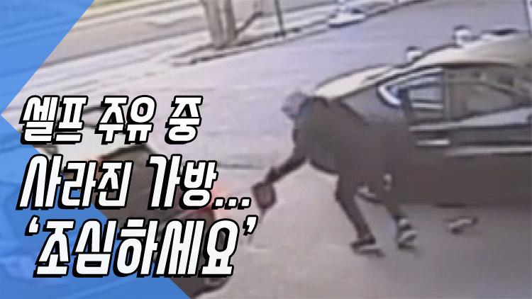 [고현장] 셀프 주유 중 사라진 가방…'조심하세요'