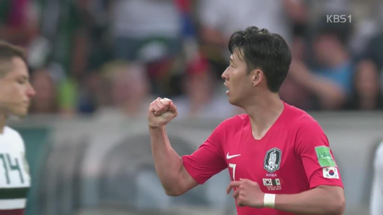 한국 멕시코에 패배, 독일 승리…'16강 희망'