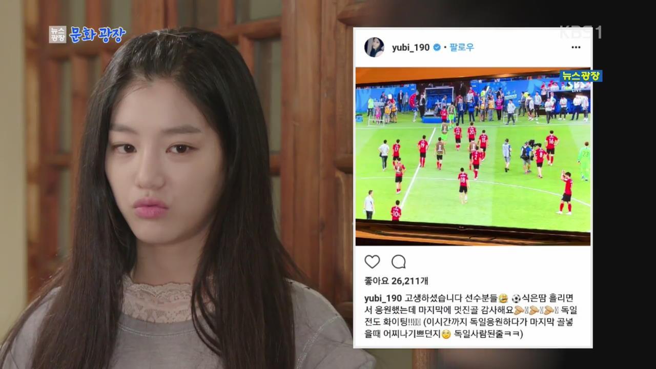 [문화광장] SNS 달군 손흥민 '눈물 인터뷰'…스타들도 잇단 응원
