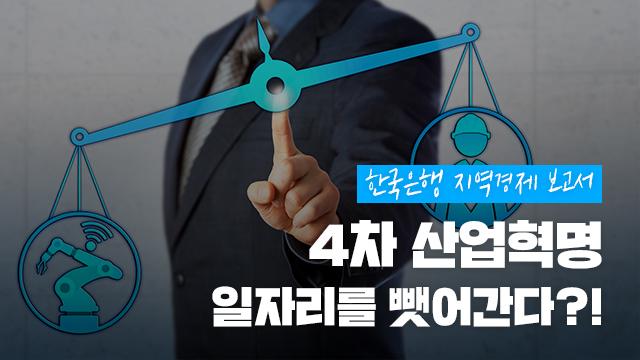 """[그래Pick뉴스] """"4차 산업혁명 일자리 뺏어간다?!"""""""