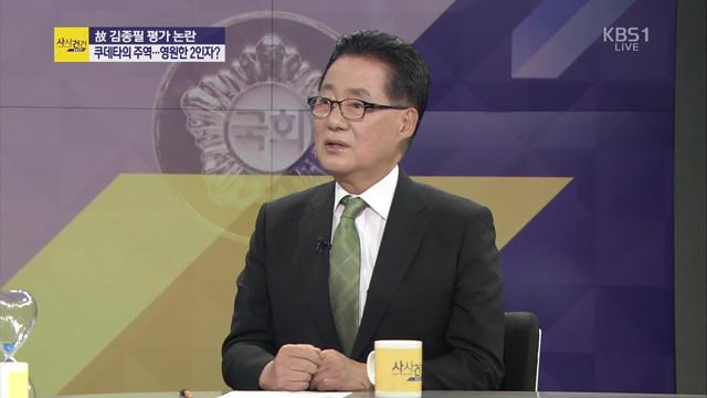 """박지원 """"JP, 지난 대선 때 반기문-안철수 단일화 시도"""""""