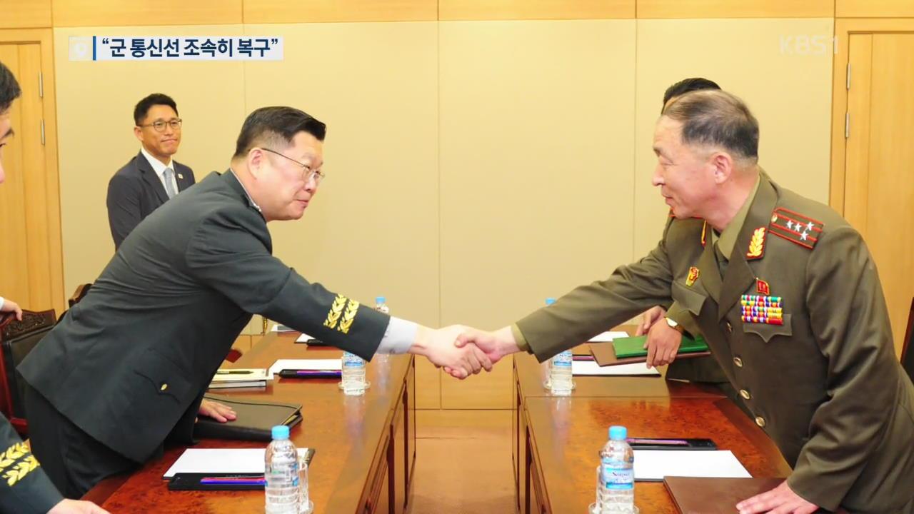 """""""남북 군 통신선 빠른 시일 내 복구""""…산림·철도도 협력"""