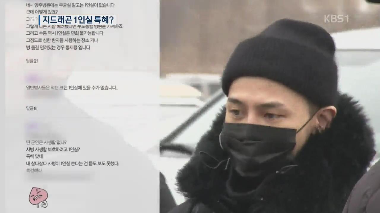 """지드래곤 1인실 입원 특혜?…軍 """"정상적 절차"""""""